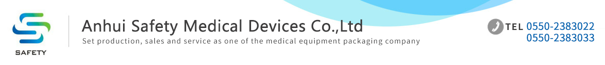 Anhui Safety Medical Devices Co.,Ltd